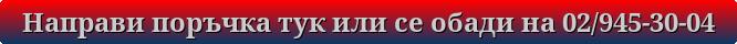 button_napravi-porchka-tuk-ili-se-obadi-na